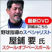 野球指導のスペシャリスト 屋鋪要氏 スクール・オブ・ベースボール 最新DVD