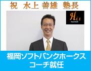 水上塾長福岡ソフトバンクホームスコーチに就任