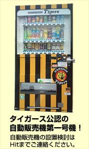 タイガース公認の自動販売機第1号機